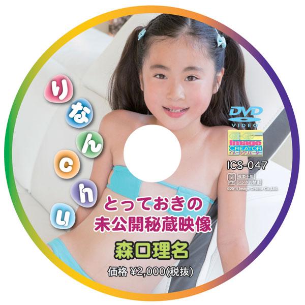 森口理名 | りなんchu とっておきの未公開秘蔵映像 | DVD