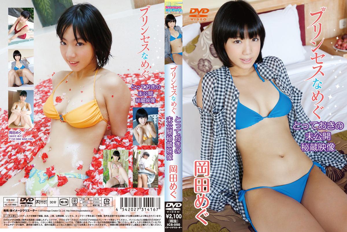 岡田めぐ | プリンセスなめぐ とっておきの未公開秘蔵映像 | DVD