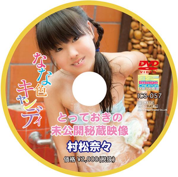 村松奈々 | なな色キャンディ とっておきの未公開秘蔵映像 | DVD