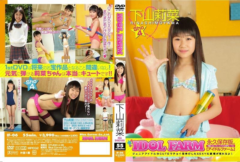 下山莉菜 | ID☆L FARM | DVD