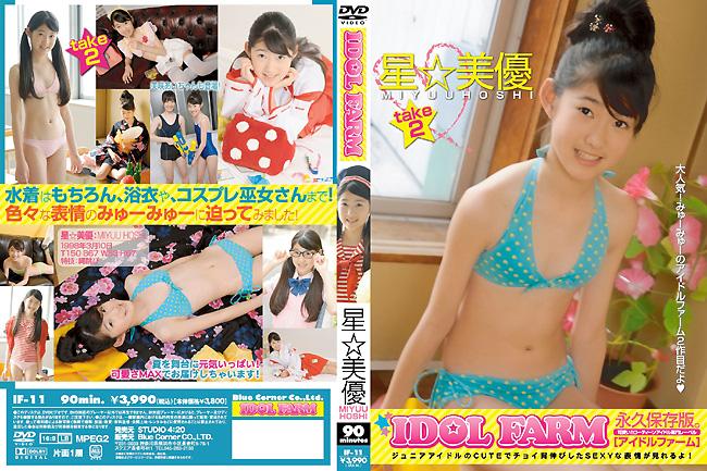 星☆美優   ID☆L FARM Take2   DVD