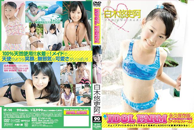 白木悠吏阿 | ID☆L FARM | DVD