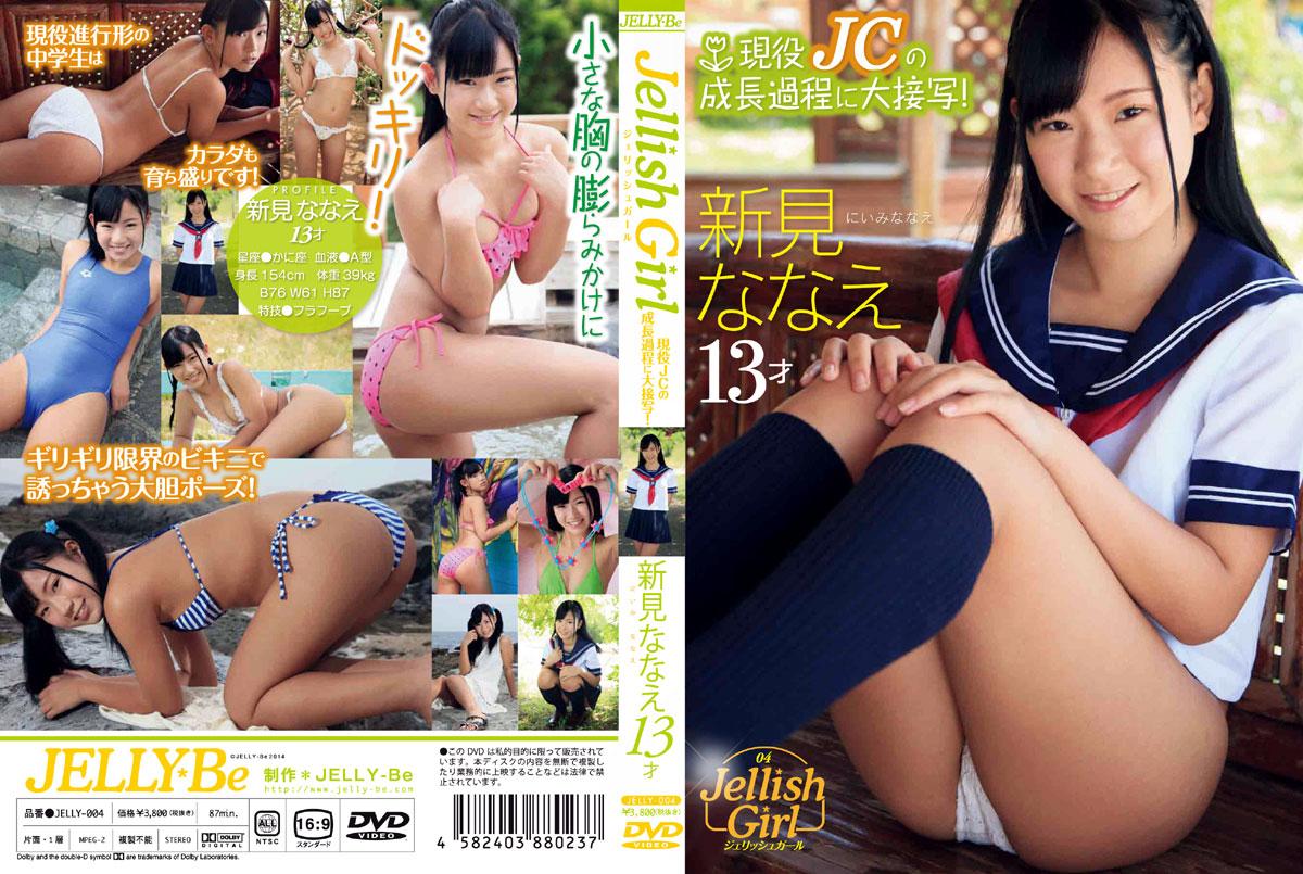 新見ななえ   Jellish Girl   DVD