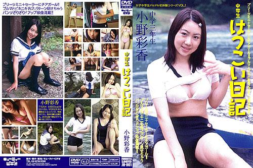 小野彩香 | 中学生はつこい日記 | DVD