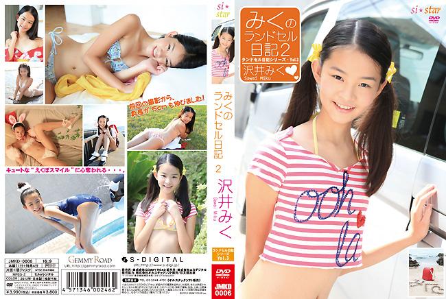 沢井みく | みくのランドセル日記 2 ~Vol.3~ | DVD