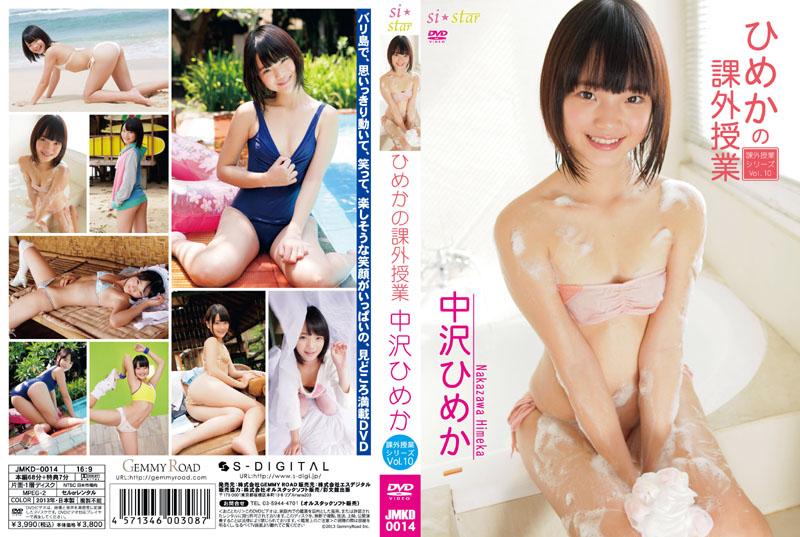 中沢ひめか | ひめかの課外授業 ~Vol.10~ | DVD