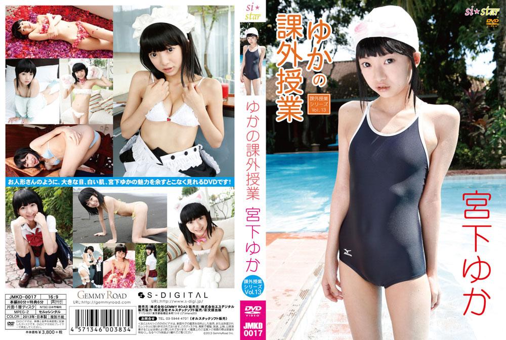 宮下ゆか   ゆかの課外授業 ~Vol.13~   DVD