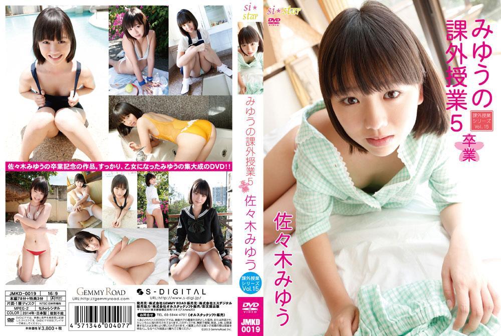 佐々木みゆう | みゆうの課外授業5 卒業 ~Vol.15~ | DVD