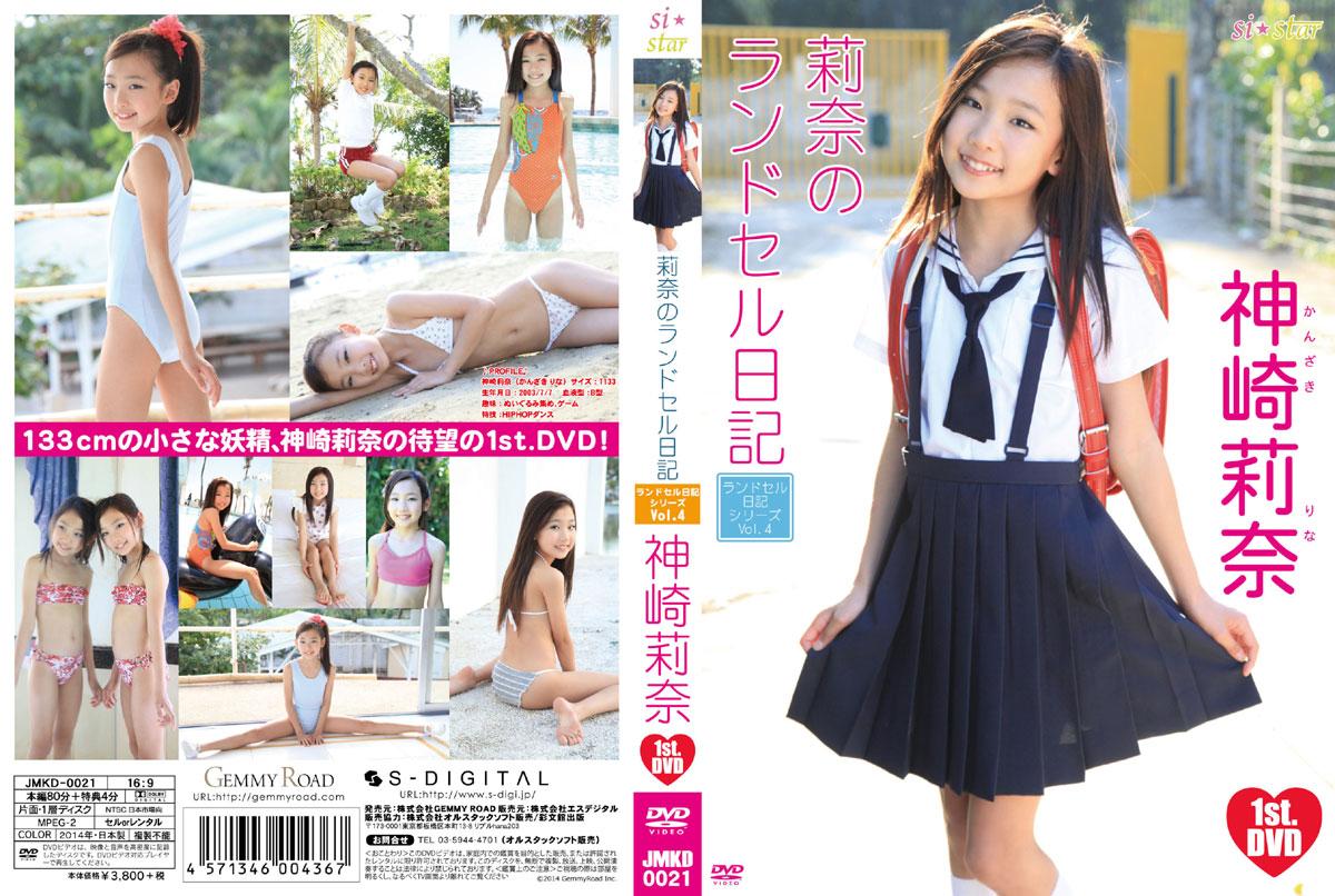 神崎莉奈 | 莉奈のランドセル日記 ~Vol.4~ | DVD