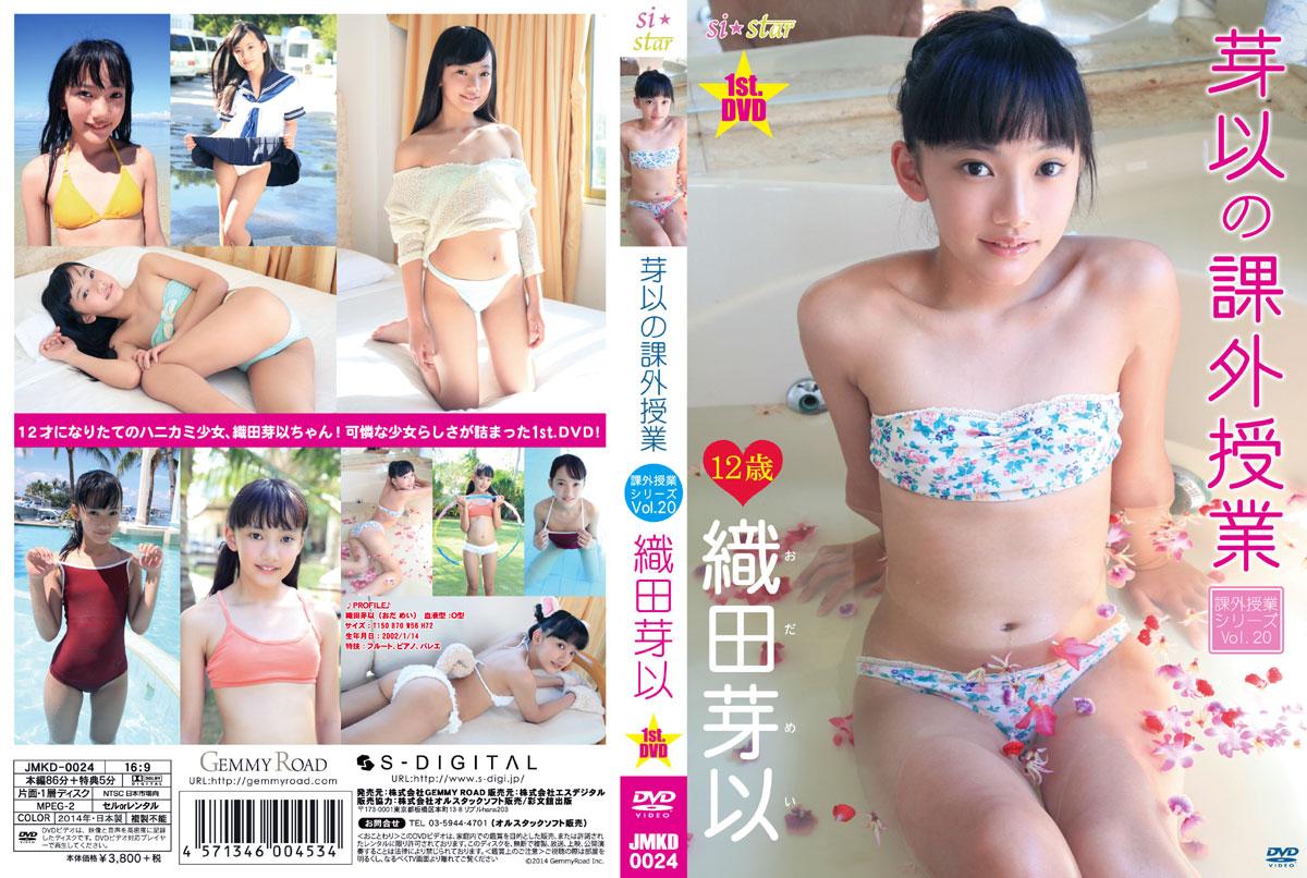 織田芽以 | 芽以の課外授業 ~Vol.20~ | DVD