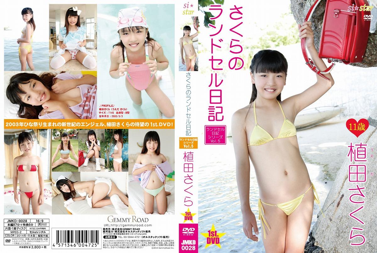 植田さくら | さくらのランドセル日記 ~Vol.5~ | DVD