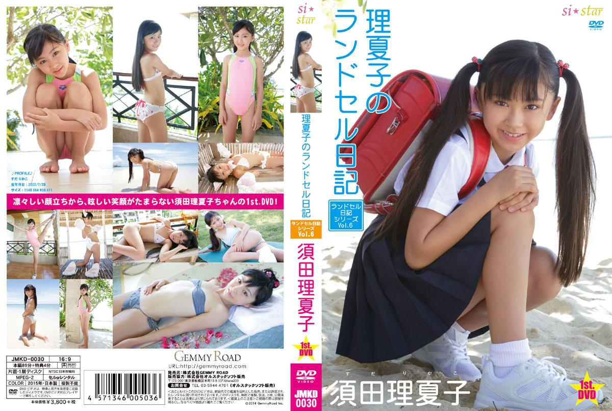 須田理夏子 | 理夏子のランドセル日記 ~Vol.6~ | DVD