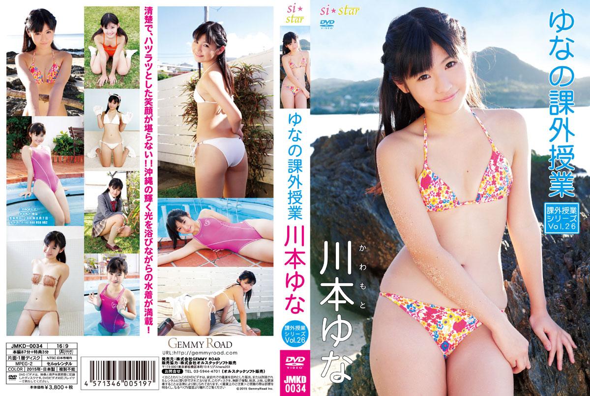 川本ゆな | ゆなの課外授業 ~Vol.26~ | DVD