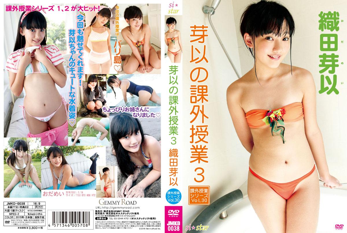 織田芽以 | 芽以の課外授業 3 ~Vol.30~ | DVD