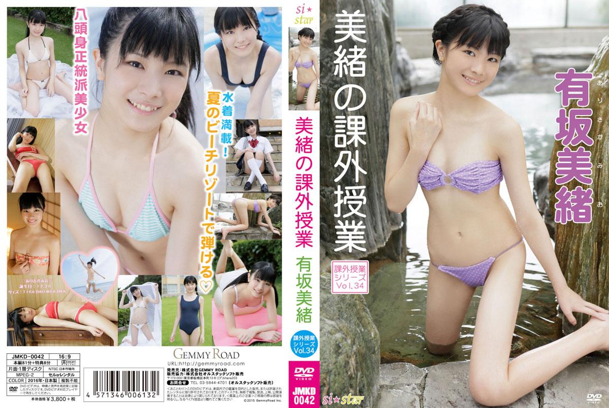 有坂美緒 | 美緒の課外授業 ~Vol.34~ | DVD