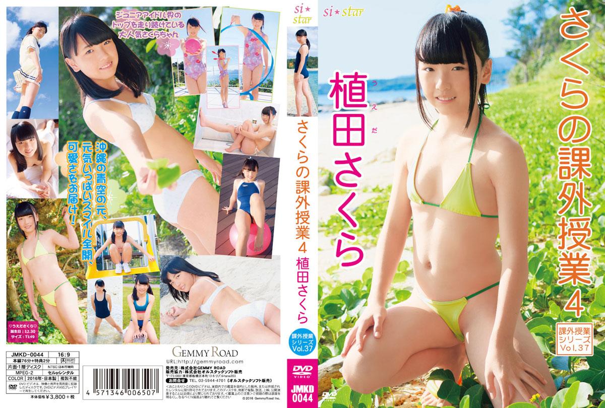 植田さくら | さくらの課外授業 4 ~Vol.37~ | DVD