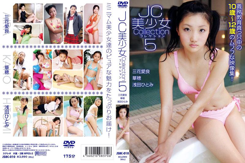 三花愛良, 華穂, 浅田ひとみ | JC美少女 コレクション 5 | DVD