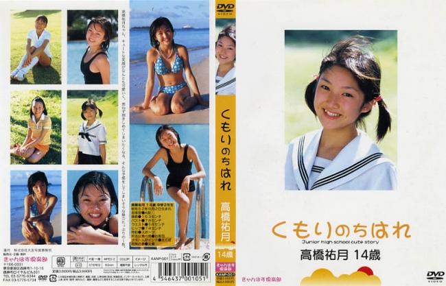 高橋祐月   くもりのちはれ   DVD