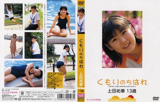 上田祐華   くもりのちはれ   DVD