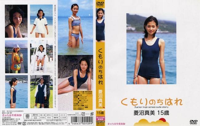 菱沼真美 | くもりのちはれ | DVD