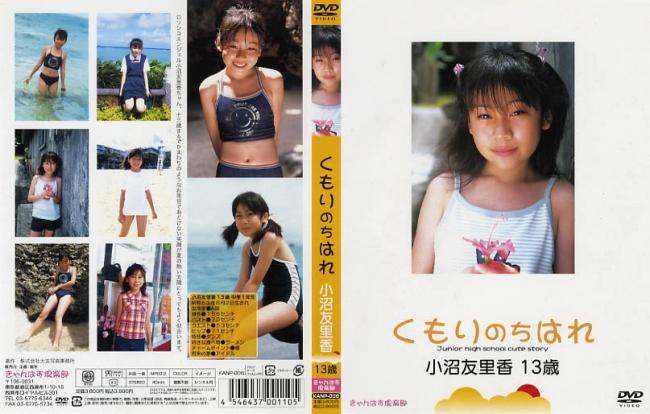 小沼友里香 | くもりのちはれ | DVD