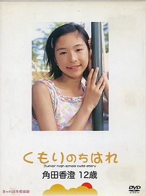 角田香澄 | くもりのちはれ | DVD