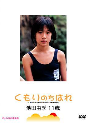 池田由季   くもりのちはれ   DVD