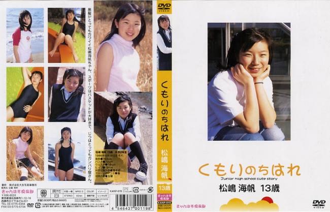 松嶋海帆   くもりのちはれ   DVD
