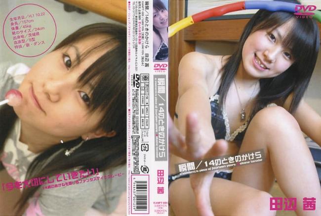田辺茜 | 瞬間 14のときのかけら | DVD