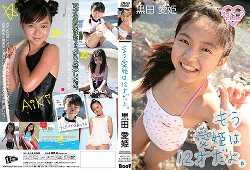 黒田愛姫 | もう、愛姫は12才だよ。 | DVD