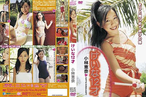 小林恵奈 | けいな12才 | DVD