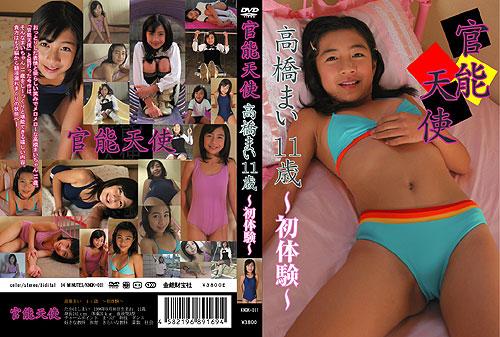 高橋まい | 官能天使 高橋まい11歳~初体験~ | DVD