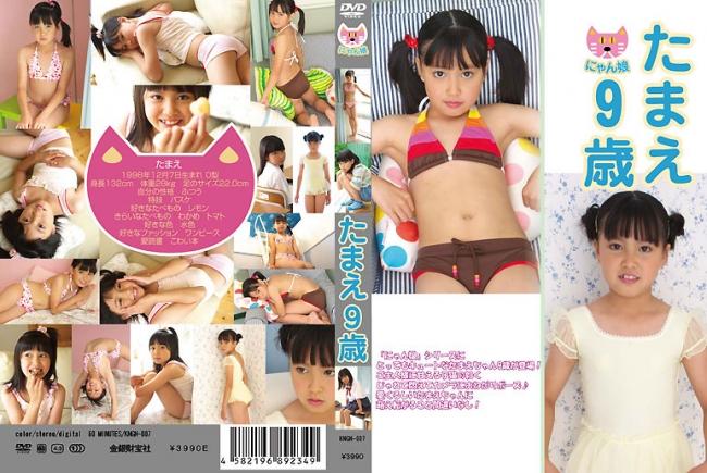 たまえ | にゃん娘7 たまえ | DVD