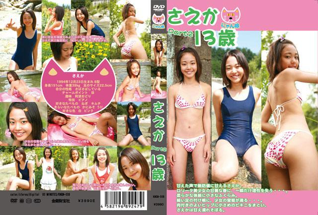 さえか | にゃん娘8 さえか Part2 | DVD