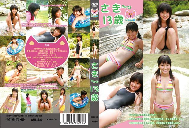 さき   にゃん娘9 さき Part2   DVD