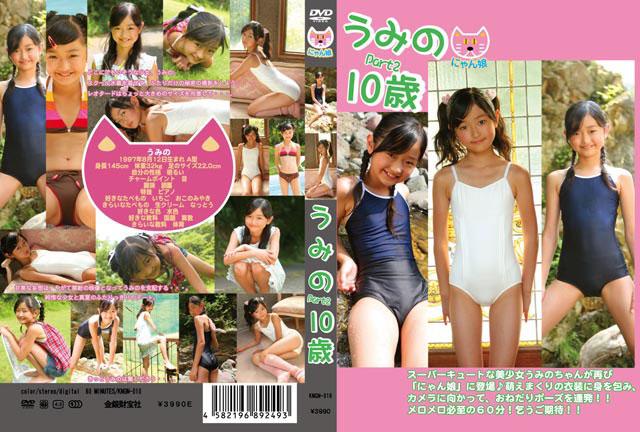うみの | にゃん娘10 うみの Part2 | DVD