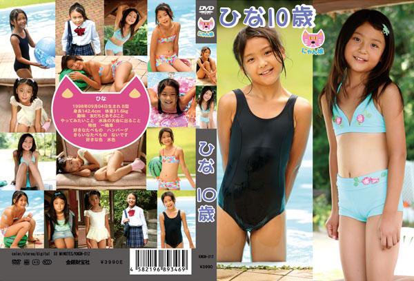 ひな   にゃん娘12 ひな   DVD