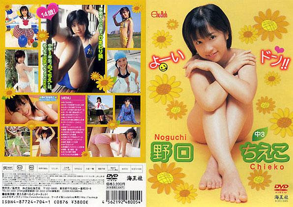 野口ちえこ | よーいドン!! | DVD