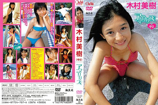 木村美樹 | アマリリス | DVD