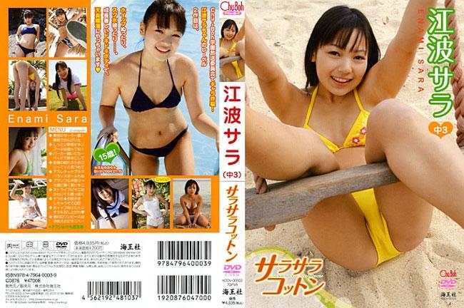 江波サラ   サラサラコットン   DVD
