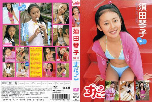 須田琴子   すだっこ   DVD