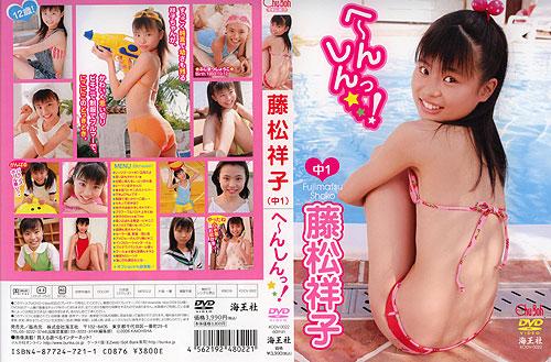 藤松祥子 | へ~んしんっ | DVD