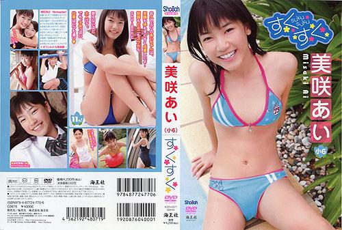 美咲あい | すくすく | DVD