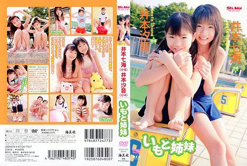 井本七海, 井本汐音 | いもと姉妹 | DVD