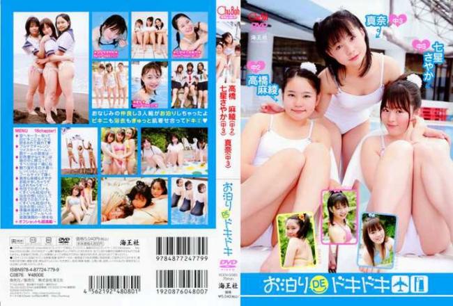 真奈, 高橋麻綾, 七星さやか | お泊りDEドキドキ | DVD