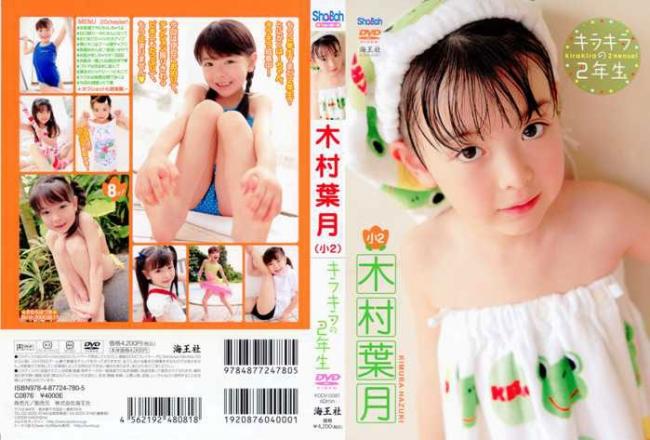 木村葉月 | キラキラの2年生 | DVD