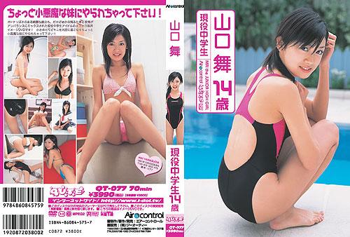 山口舞 | 現役中学生 | DVD
