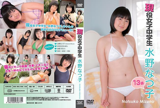 水野なつ子 | 現役女子中学生 | DVD