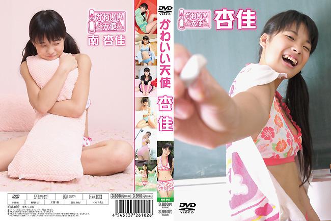 南杏佳 | かわいい天使 | DVD