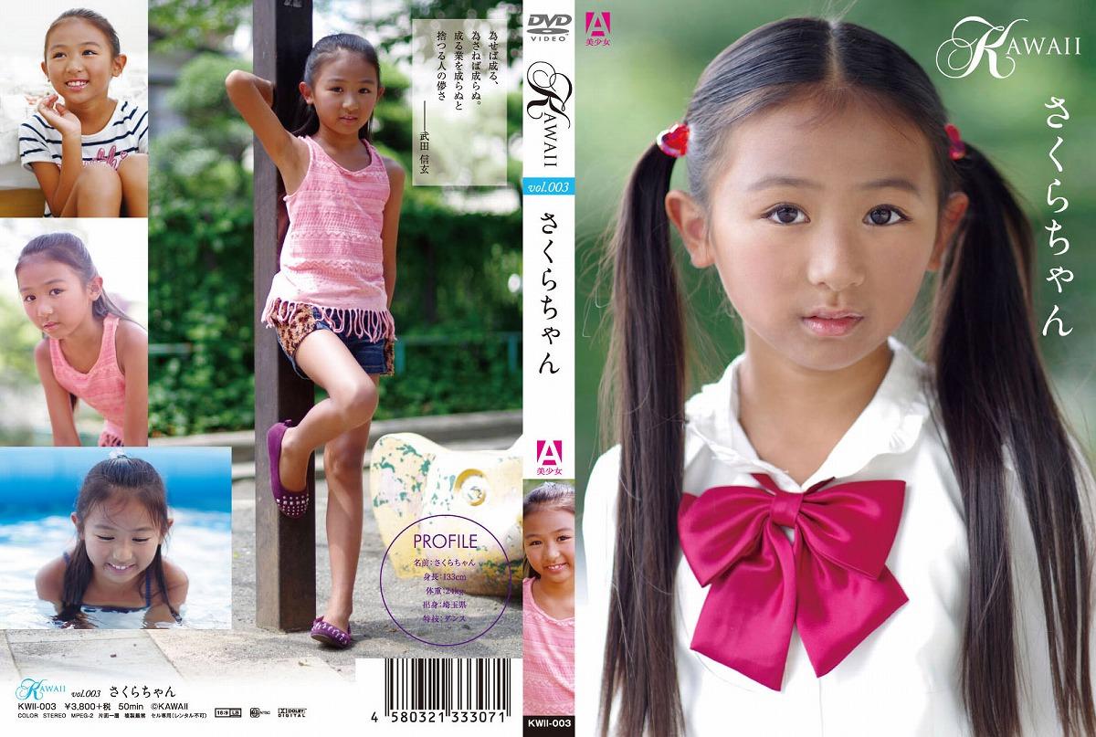 さくら | KAWAII vol.003 | DVD